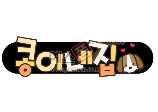 미리보기: 콩이네집(개,강아지,애완동물,pet,dog) - 손글씨 > POP > 문패/도어사인