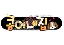 섬네일: 콩이네집(개,강아지,애완동물,pet,dog) - 손글씨 > POP > 문패/도어사인
