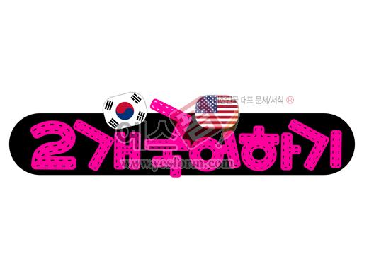 미리보기: 2개국어 하기 - 손글씨 > POP > 기타