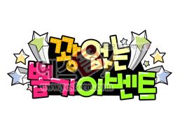 섬네일: 꽝없는 뽑기이벤트(event) - 손글씨 > POP > 기타