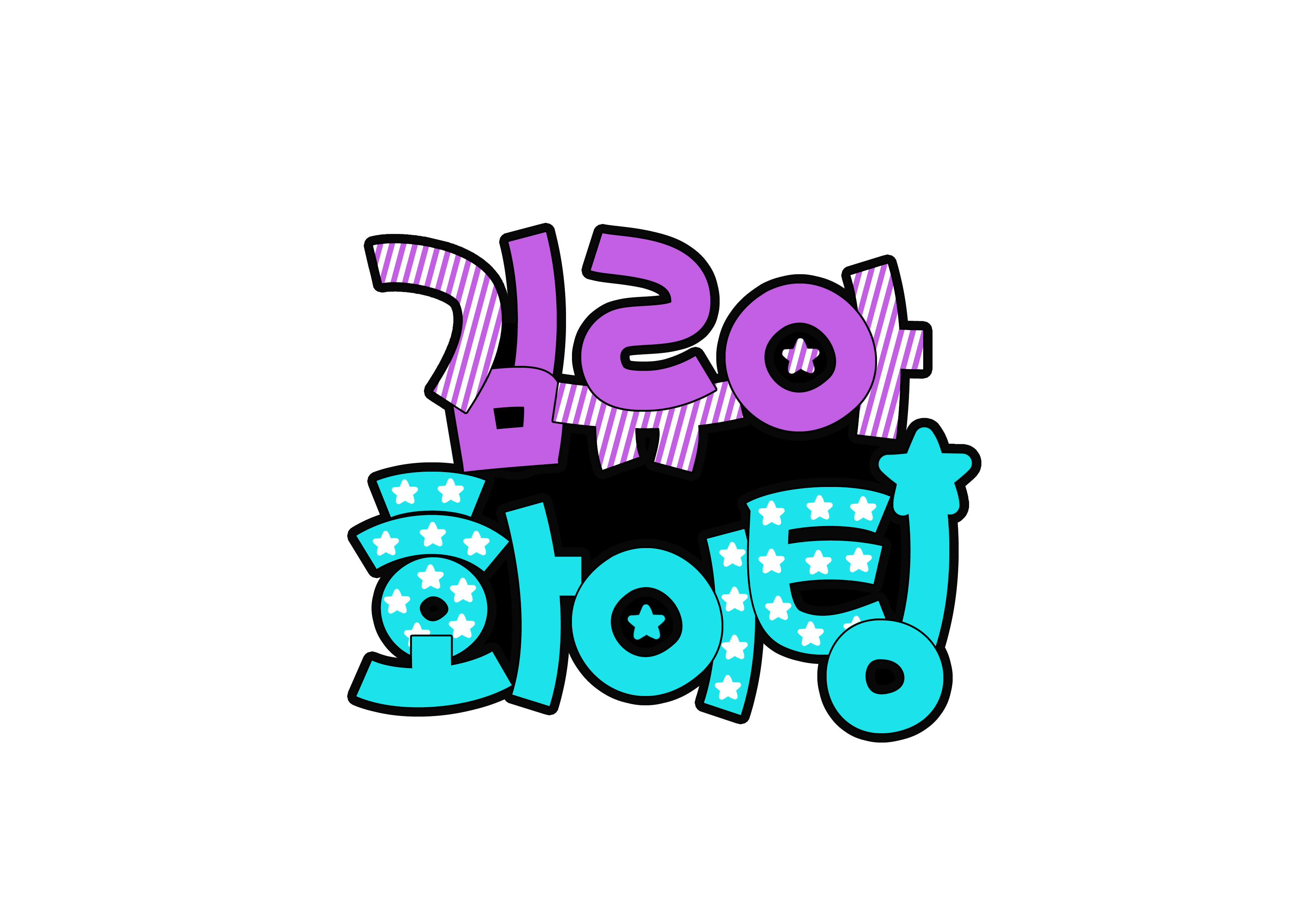 김류아 화이팅