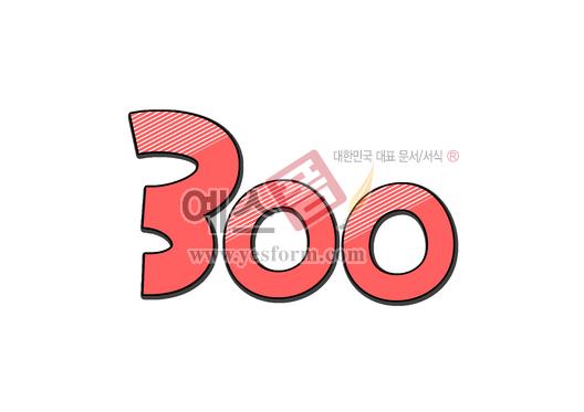 미리보기: 300 - 손글씨 > POP > 기타