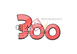 섬네일: 300 - 손글씨 > POP > 기타