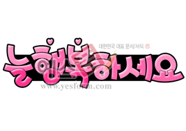 섬네일: 늘 행복하세요(인사말,감사) - 손글씨 > POP > 축하/감사
