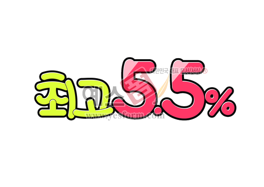 미리보기: 최고5.5% - 손글씨 > POP > 기타