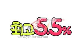 섬네일: 최고5.5% - 손글씨 > POP > 기타