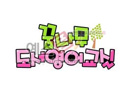 섬네일: 꿈나무도서영어교실 - 손글씨 > POP > 유치원/학교