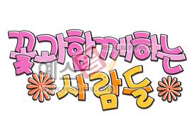 섬네일: 꽃과함께하는사람들 - 손글씨 > POP > 문패/도어사인