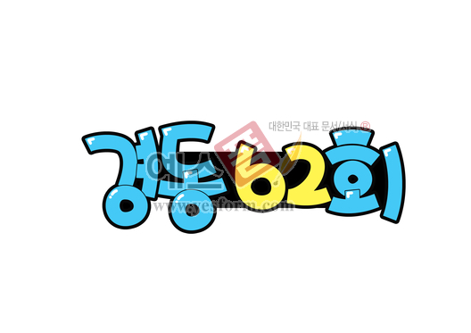 미리보기: 경동62회 - 손글씨 > POP > 기타