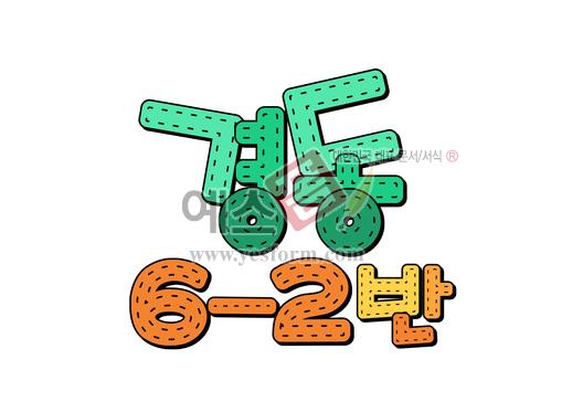 미리보기: 경동6-2반 - 손글씨 > POP > 기타