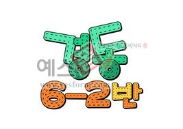 섬네일: 경동6-2반 - 손글씨 > POP > 기타