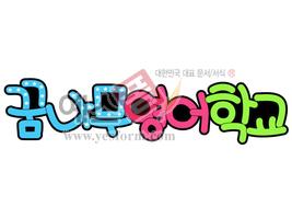 섬네일: 꿈나무 영어학교 - 손글씨 > POP > 유치원/학교