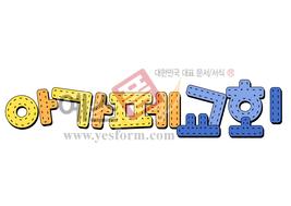 섬네일: 아가페 교회 - 손글씨 > POP > 문패/도어사인