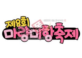 섬네일: 제8회 마량미항축제(festival,행사) - 손글씨 > POP > 문패/도어사인