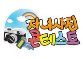 자녀사진 콘테스트(contest,경연,photo)