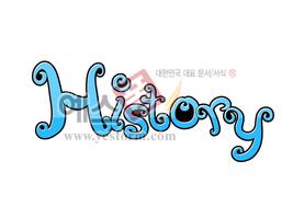 섬네일: History (연혁,히스토리,역사) - 손글씨 > POP > 단어/낱말