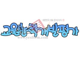 섬네일: 교원능력개발평가 - 손글씨 > POP > 기타