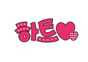 하트(기호,heart,사랑)
