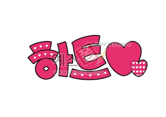 미리보기: 하트(기호,heart,사랑) - 손글씨 > POP > 단어/낱말