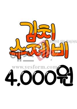 미리보기: 김치수제비 4,000원(음식,food,메뉴) - 손글씨 > POP > 음식점/카페