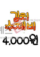 섬네일: 김치수제비 4,000원(음식,food,메뉴) - 손글씨 > POP > 음식점/카페
