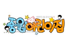 섬네일: 중원어린이집(유치원,아이,kid,child) - 손글씨 > POP > 유치원/학교