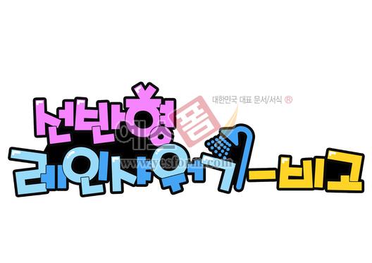 미리보기: 선반형 레인샤워기- 비고 - 손글씨 > POP > 기타
