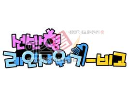 섬네일: 선반형 레인샤워기- 비고 - 손글씨 > POP > 기타