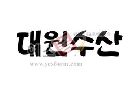 섬네일: 대원수산 - 손글씨 > 캘리그래피 > 간판