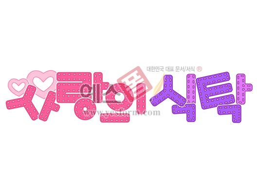 미리보기: 사랑의 식탁 - 손글씨 > POP > 음식점/카페