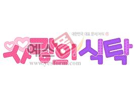 섬네일: 사랑의 식탁 - 손글씨 > POP > 음식점/카페