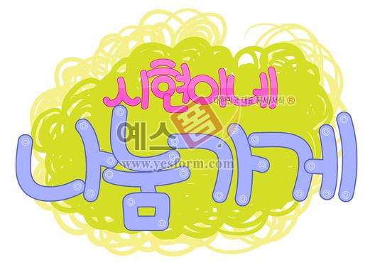 미리보기: 시현이네 나눔가게(벼룩시장,바자회,자선) - 손글씨 > POP > 문패/도어사인