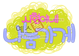 섬네일: 시현이네 나눔가게(벼룩시장,바자회,자선) - 손글씨 > POP > 문패/도어사인