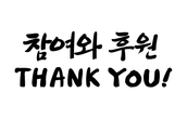 참여와 후원 Thank you!