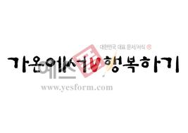 섬네일: 가온에서♥ 행복하기 - 손글씨 > 캘리그래피 > 기타