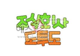 섬네일: 주식회사 도투도 - 손글씨 > POP > 문패/도어사인
