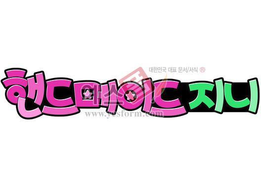 미리보기: 핸드메이드 지니(hand made,수공예,제작) - 손글씨 > POP > 기타