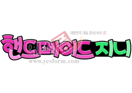 섬네일: 핸드메이드 지니(hand made,수공예,제작) - 손글씨 > POP > 기타