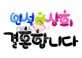 섬네일: 인석♡상희 결혼합니다(웨딩,wedding,신랑,신부) - 손글씨 > POP > 웨딩축하