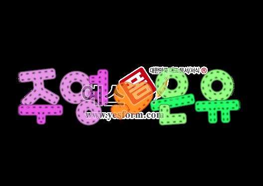 미리보기: 주영♥은유 - 손글씨 > POP > 웨딩축하