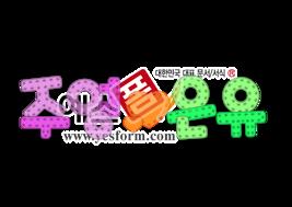 섬네일: 주영♥은유 - 손글씨 > POP > 웨딩축하
