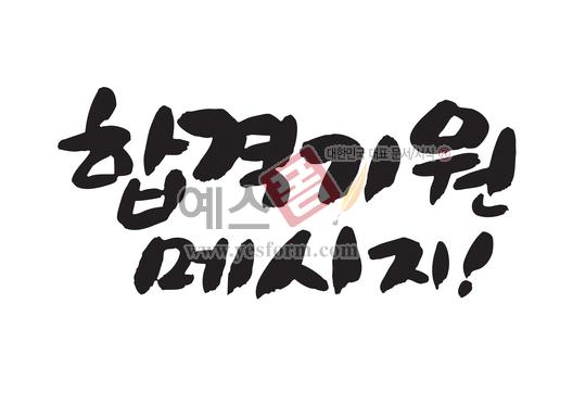 미리보기: 합격기원 메시지! - 손글씨 > 캘리그래피 > 행사/축제