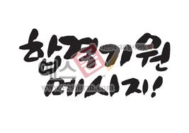 섬네일: 합격기원 메시지! - 손글씨 > 캘리그래피 > 행사/축제