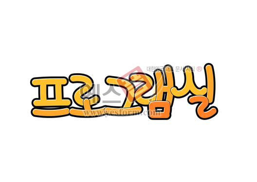 미리보기: 프로그램실 - 손글씨 > POP > 문패/도어사인