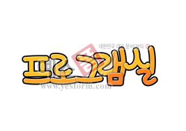 섬네일: 프로그램실 - 손글씨 > POP > 문패/도어사인