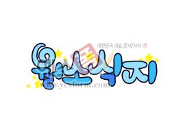 섬네일: 월소식지(월간,잡지,사보) - 손글씨 > POP > 기타