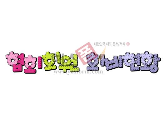 미리보기: 협회회원 회비현황 - 손글씨 > POP > 기타