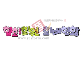 섬네일: 협회회원 회비현황 - 손글씨 > POP > 기타
