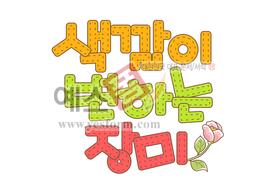 섬네일: 색깔이 변하는 장미(rose,꽃,flower) - 손글씨 > POP > 기타