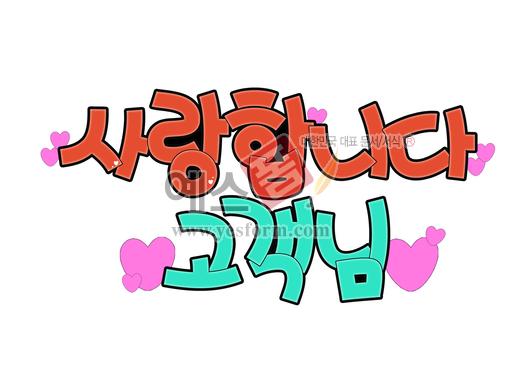 미리보기: 사랑합니다 고객님 - 손글씨 > POP > 축하/감사